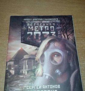 "Книга Вселенная Метро 2033 ""Рублёвка""."