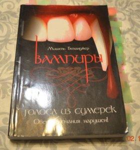 Мишель Беланджер - вампиры