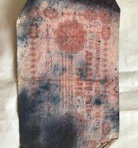Государственный кредитный билет 25 рублей 1918 г