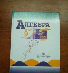 Продам учебник 9 класс