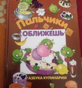 Книга для маленького повара