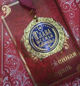 """Медаль поздравительная """" Глава семьи"""" новая в упак"""