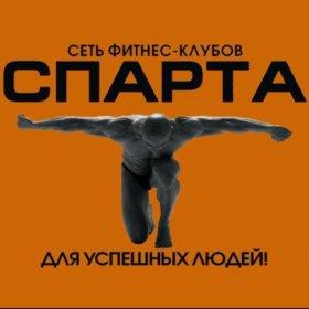 "Карта фитнес клуб ""Спарта"" до 08.31.2017"