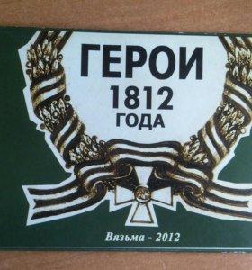 Открытки с героями войны 1812 года.