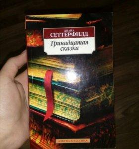 """Книга """"Тринадцатая сказка"""" Диана Сеттерфилд"""