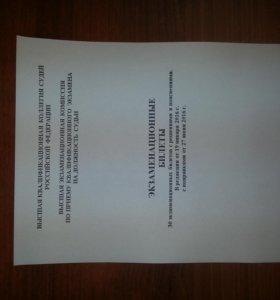 Пособие для сдачи экзаменов на федерального судью