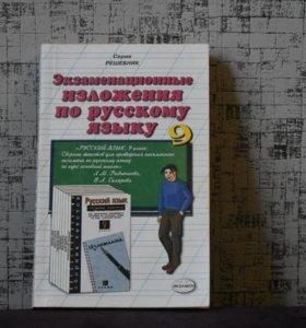 Экзаменационные изложения по русскому языку 9