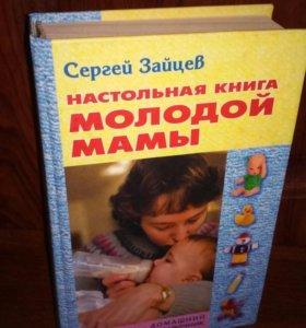 Настольная книга молодой мамы от рождения до 7лет.