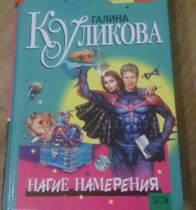 Книги.Автор:Галина Куликова