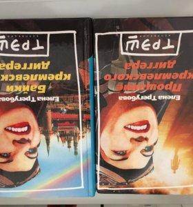 Книги Трегубова