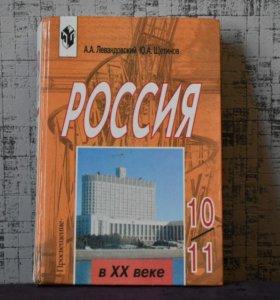 Россия в XX веке. 10 11 A.A. Левандовский