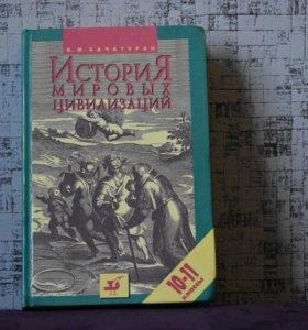 История мировых цивилизаций 10-11 классы