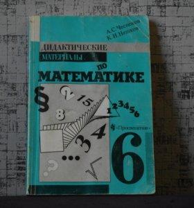 Дидактические материалы по математике 6