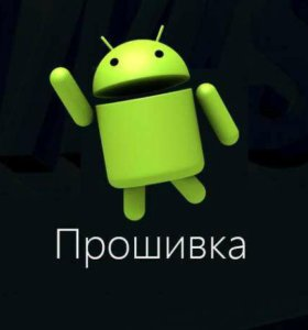 Прошивка андроид устроиств и переустановка windows