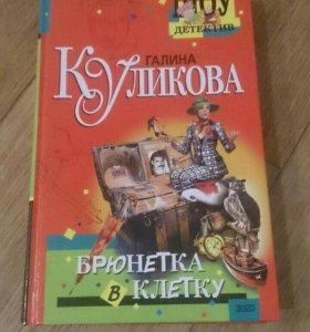 Книги.Автор:Галина