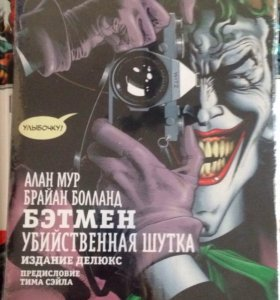 "Комикс ""Бэтмен убийственная шутка"" алан мур новый"