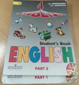 4 класс Students Book ENGLISH part1 part2(2 части)