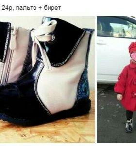 Ботиночки + пальто