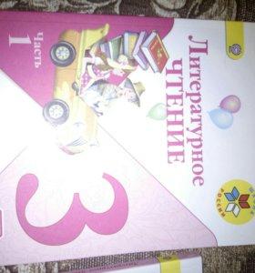 Учебники комплект 1 и 2 часть
