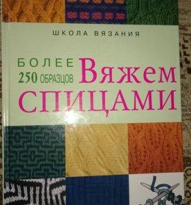 Книга вяжем спицами более 250 образцов