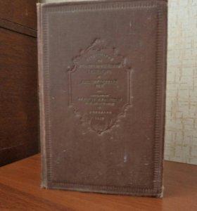 Хрестоматия по западноевропейской литературе 1938