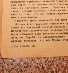 Газета Искра 1900 1 выпуск