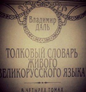 Продаются 4 тома Толкового словаря Владимира Даля