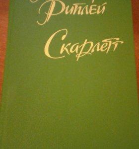 """Книга """"Скарлет"""" Александра Риплей"""
