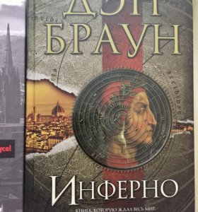 """Книга """"Инферно"""""""