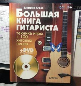 Самоучитель по гитаре
