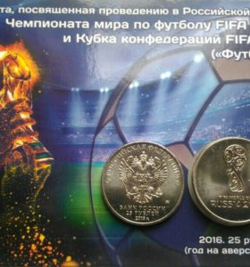 Монета 25 рублей ФИФА