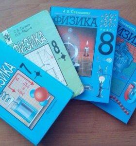 Учебники по физике, химии, алгебре, геометрии