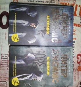 2-е книги Питер Джеймс «Алхимик»