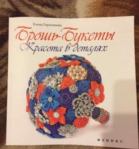 Книга Брошь-Букеты