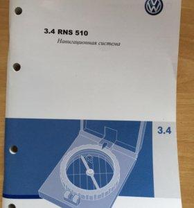Книжка по навигационной системе rns-510