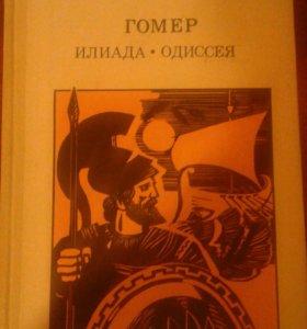 """Книга """"Иллиада. Одиссея"""" Гомер"""