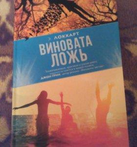 """Книга """"Виновата ложь"""""""