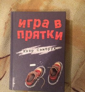 Книга Игра в прятки