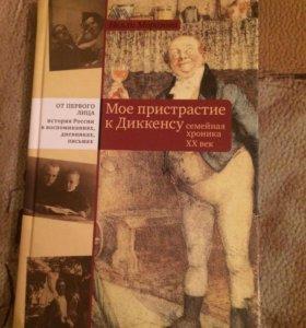 Книга Мое пристрастие к Диккенсу