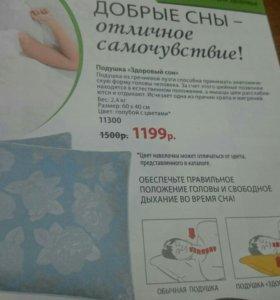 """Ортопедические подушки """"Здоровый сон"""""""