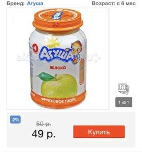 Агуша фруктовое пюре