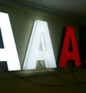 Световые объёмные буквы, световые короба, вывески.