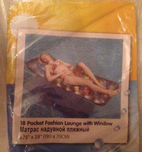 Матрас надувной. Пляжный
