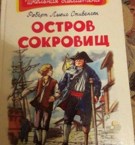 Книга Остров сокровищ