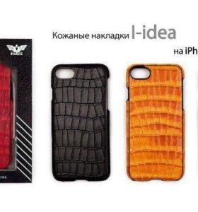 Кожаный чехол для iPhone 7/7plus