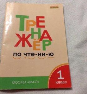 Книга для обучения чтению