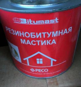 Мастика резиново-битумная