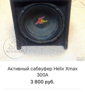 Сабвуфер Helix Xmax 300A