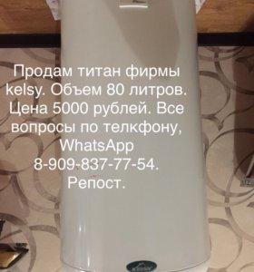 Титан (водонагреватель)