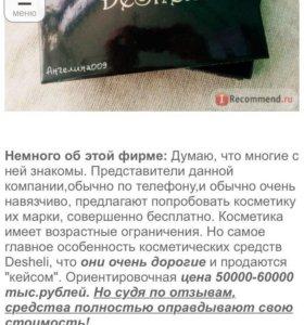Аппарат фотон ультразвуковой косметический